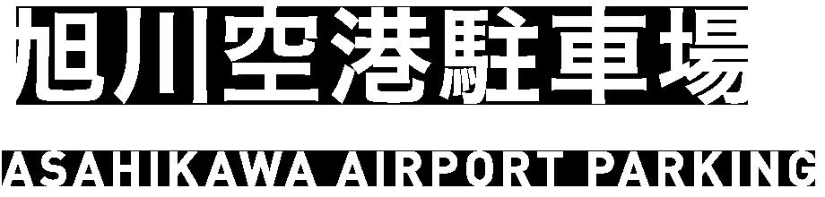旭川空港駐車場
