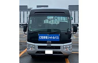 無料送迎シャトルバス
