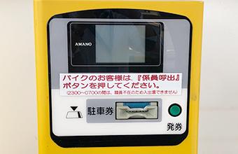 B駐車場入口発券機
