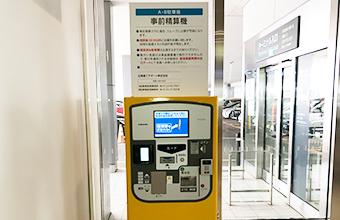 B駐車場事前精算機(中央連絡施設)