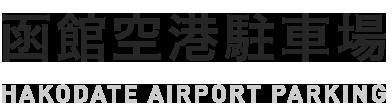 函館空港駐車場
