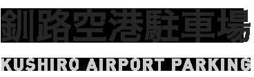釧路空港駐車場