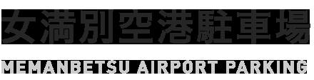 女満別空港駐車場